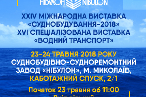 Прес-реліз: 23-24 травня 2018 року на суднобудівно-судноремонтному заводі «НІБУЛОН» пройдуть виставки «Суднобудування-2018» та «Водний транспорт»