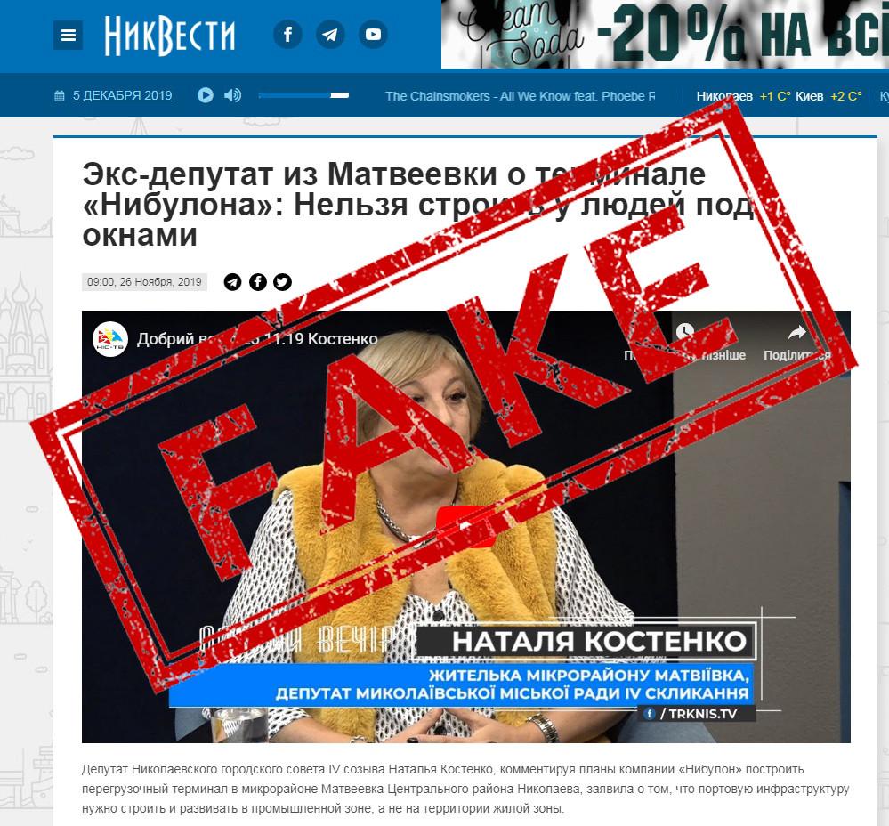 Спростування висловлювань Наталі Костенко у програмі «Добрий вечір» на телеканалі «НІС-ТВ» (ефір від 25.11.2019)