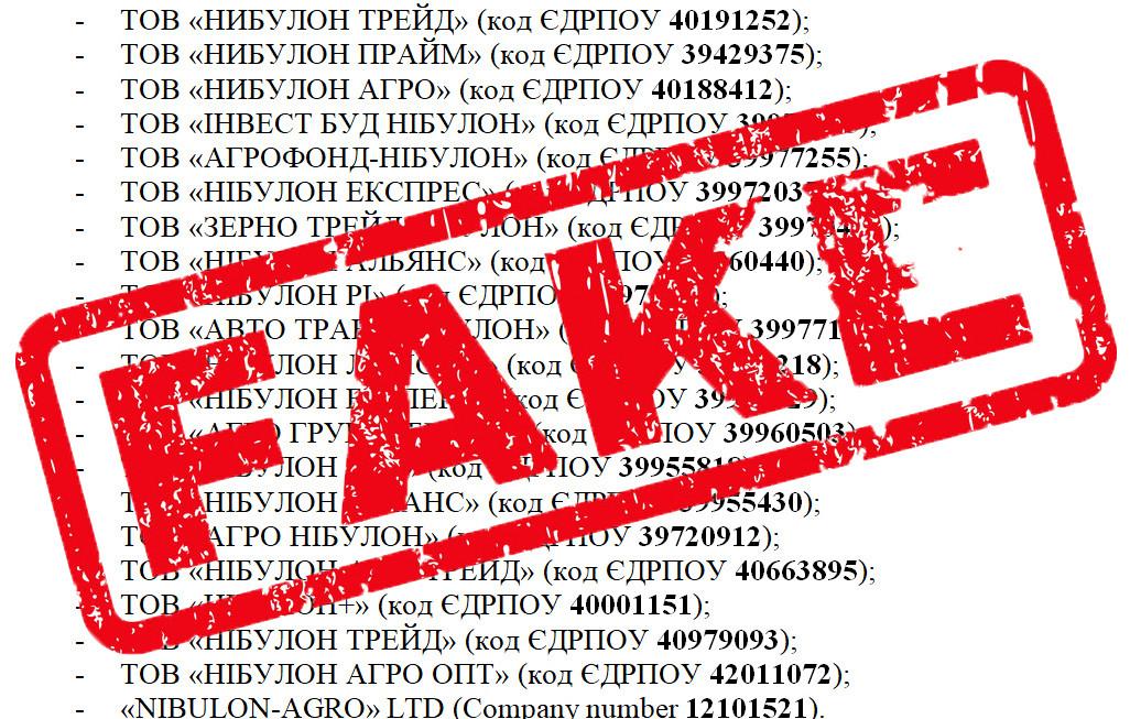 Що треба знати про «НІБУЛОН», щоб не потрапляти на гачок компаній-двійників