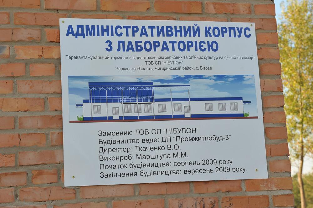 Адміністративно-лабораторний корпус