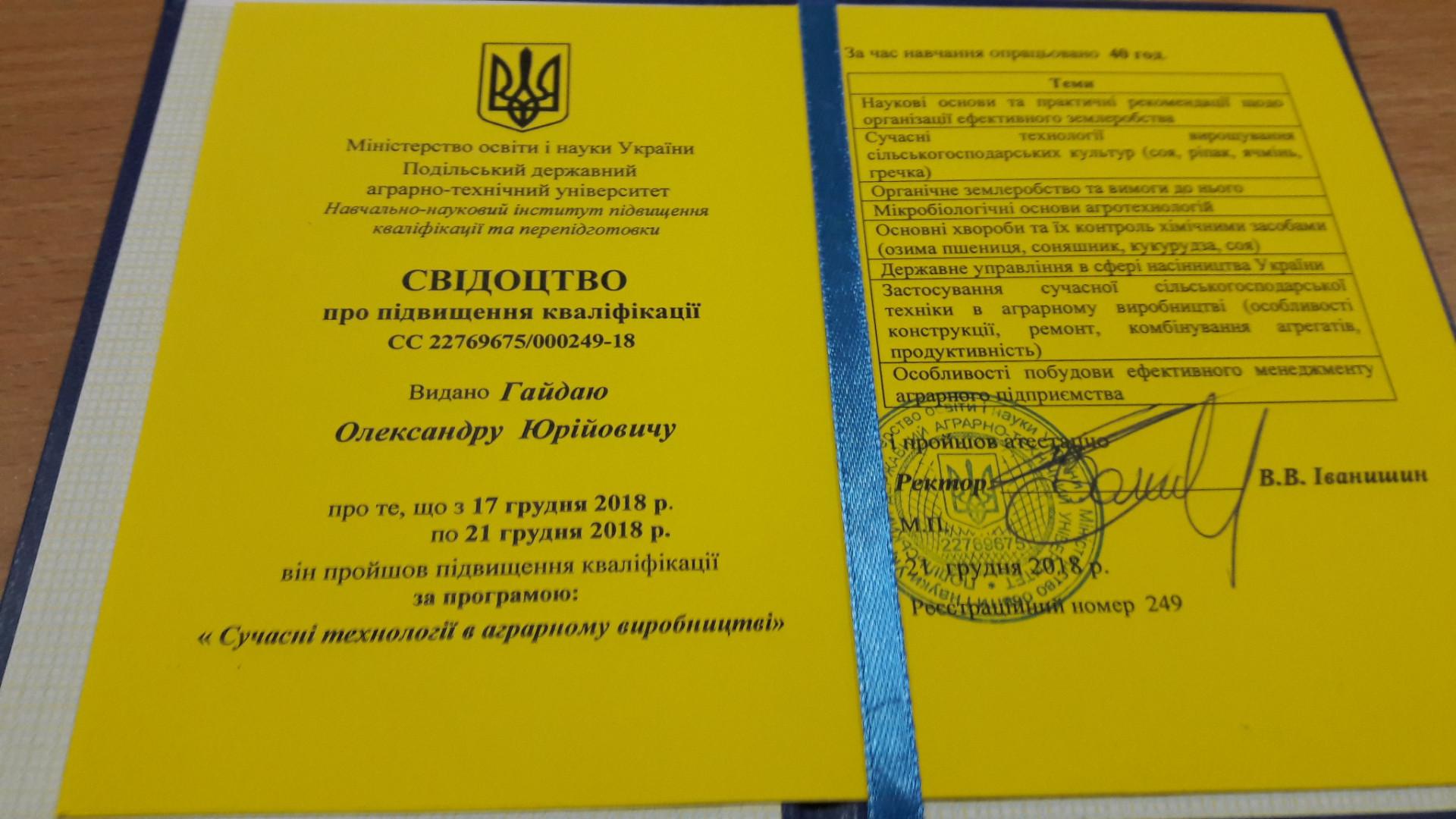 Вручення свідоцтв спеціалістам Західного регіону компанії «НІБУЛОН»