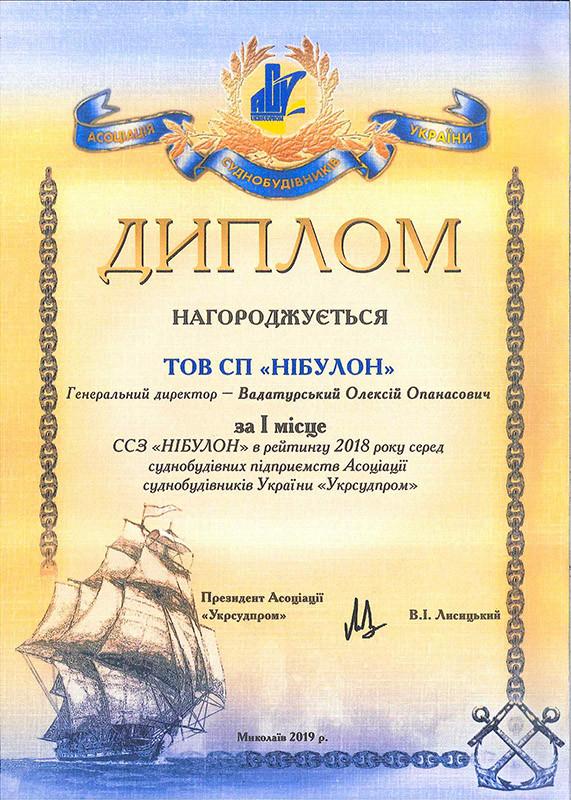 «НІБУЛОН» – лідер серед суднобудівних підприємств України