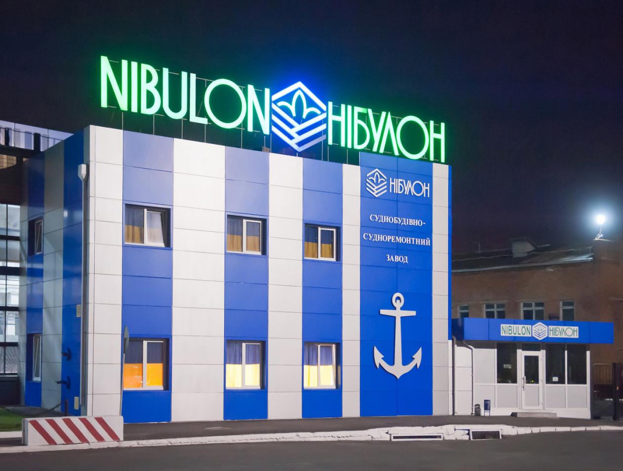 2012 рік – був утворений суднобудівно-судноремонтний завод «НІБУЛОН»