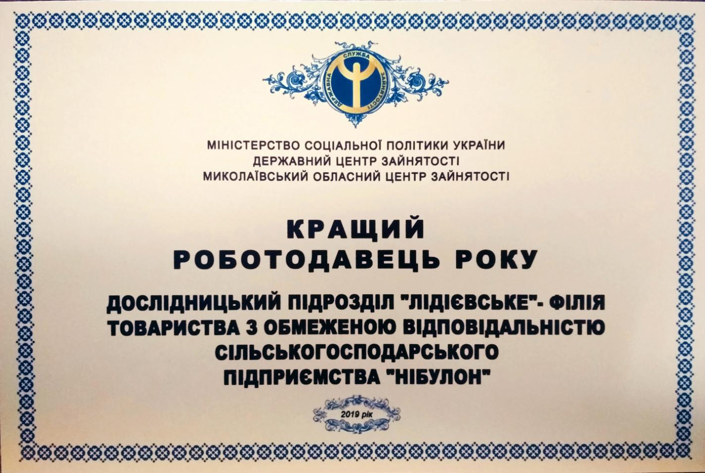 Відразу три відзнаки здобула компанія «НІБУЛОН»: на Миколаївщині визначили кращих роботодавців 2019