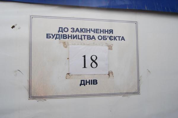 Стан будівництва елеватора філії Ромодан, 27.09.2009 р. (фоторепортаж)