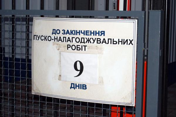 Стан будівництва елеватора філії Ромодан, 13.10.2009 р. (фоторепортаж)