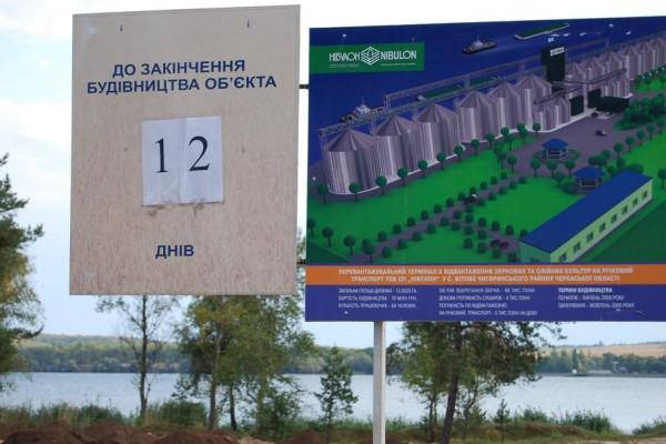 Стан будівництва елеватора філії Вітове, 02.10.2009 р. (фоторепортаж)