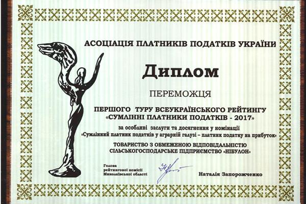 «НІБУЛОН» – переможець регіонального туру Всеукраїнського рейтингу «Сумлінні платники податків»