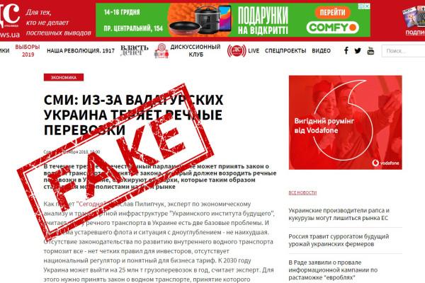 Офіційна позиція компанії щодо чергової неправдивої інформації, опублікованої на сайтах «Деловая столица» і «КП в Украине»