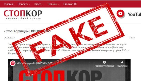 Суд визнав недостовірною інформацію ІА «Стоп корупції ТВ» щодо діяльності компанії «НІБУЛОН»
