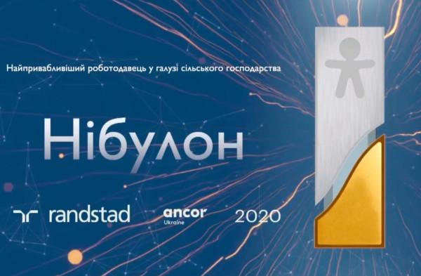 «НІБУЛОН» – «Найпривабливіший роботодавець України в галузі сільського господарства 2020 року»