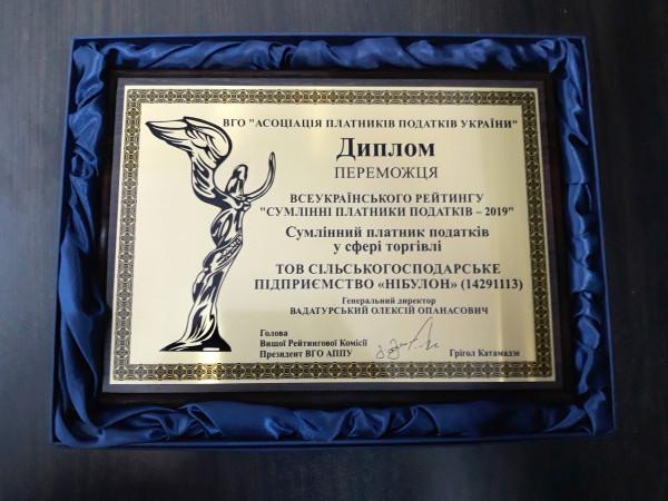 «НІБУЛОН» – переможець Всеукраїнського рейтингу «Сумлінні платники податків – 2019»