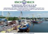 Прес-реліз: Відкриття міжнародного форуму TRANS EXPO ODESA-MYKOLAIV 2019
